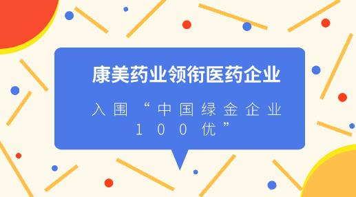 """康美药业领衔医药企业入围""""中国绿金企业100优"""""""