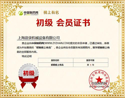 掌握核心技术 上海迎录机械设备占据重要市场地位