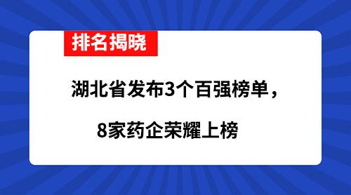 湖北省发布3个百强榜单,8家药企荣耀上榜
