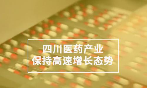 四川医药产业上半年保持高速增长态势 利润超过20%