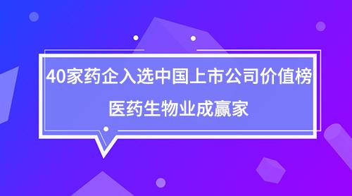 40家药企入选中国上市公司价值榜 医药生物业成赢家