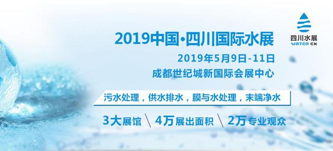 2019中国_||·四川国际水展--_