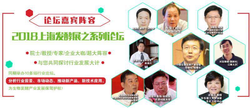 2018上海国际生物发酵展倒计时4天-观展攻略