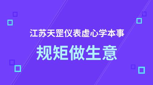 江苏天罡仪表虚心学本事 规矩做生意
