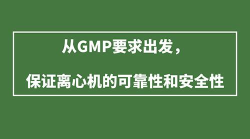 从GMP要求出发,保证离心机的可靠性和安全性