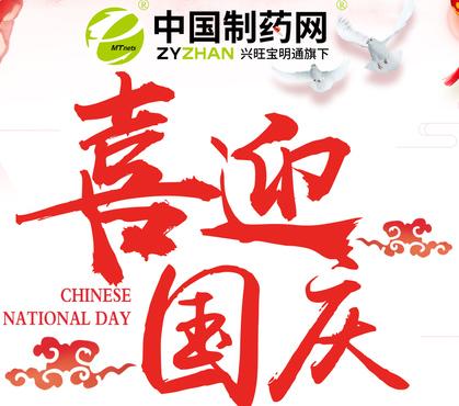 中國制藥網2018年國慶節放假通知