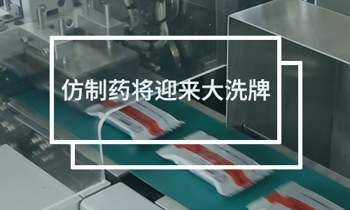 仿制药将迎来大洗牌 一批品种或淘汰出局