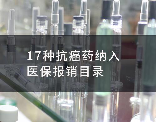 17种抗癌药纳入医保报销目录 创新仍是降价关键