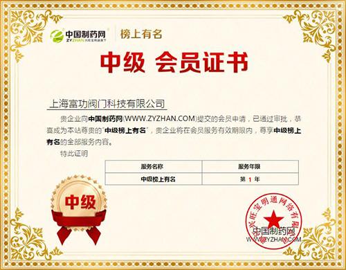 上海富功阀门品种齐全 产品应用领域广泛