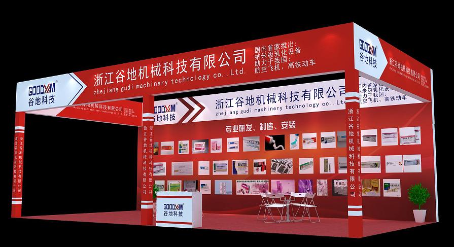 谷地科技三款设备产品将共同发力第56届全国药机展!