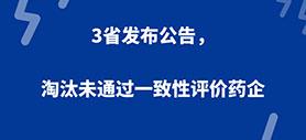 3省发布公告,淘汰未通过一致性评价药企