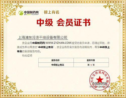 上海浦东冷冻干燥不断探索 实现产品系列化