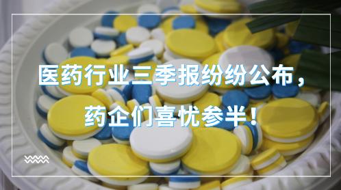医药行业三季报纷纷公布,药企们喜忧参半!
