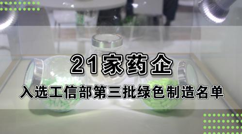 21家药企入选工信部第三批绿色制造名单!