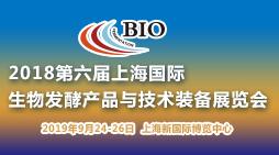2019第七届上海国际生物发酵产品与技术装备展览会暨国际生物制药与技术装备展
