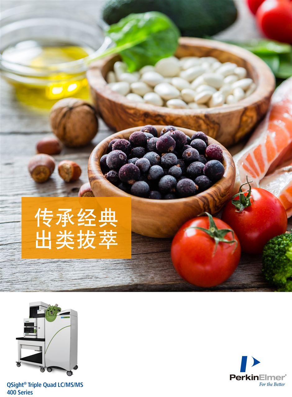 QSight 400 LCMSMS Brochure(012855B_CHN_02)
