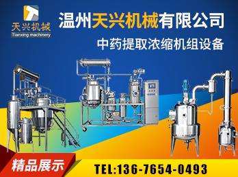 温州天兴机器无限公司