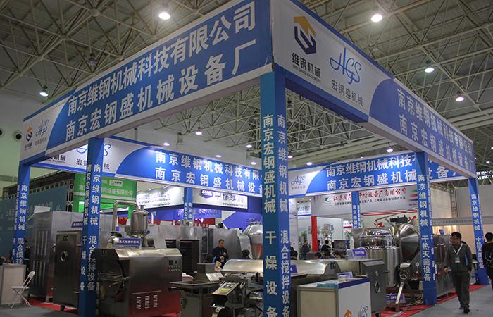 南京維鋼機械精彩亮相第56屆藥機展