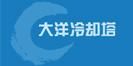 江苏大洋冷却塔有限公司