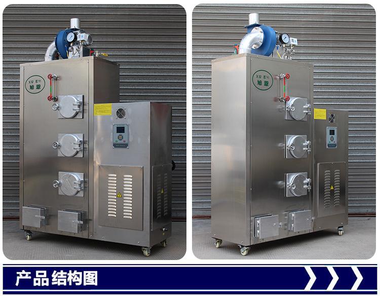 100KG 旭恩燃100KG生物质颗粒燃料蒸汽锅炉设备