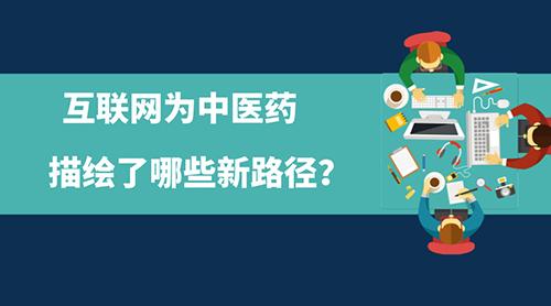 互联网为中医药描绘了哪些新路径?赶紧看看!