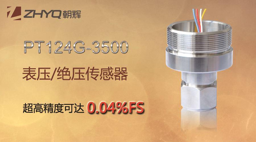 单晶硅压力传感器
