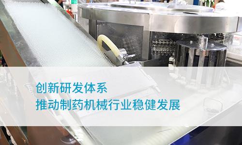 创新居高临下的研发体系 敦促制药机器行业稳健