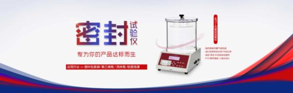 赛成密封试验仪等药包材检测仪器