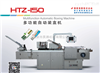 HTZ-150型自动十博装盒机
